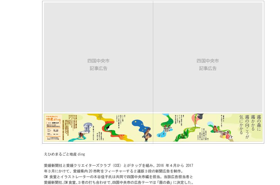 愛媛新聞「えひめまるごと地産ding」vol.5 四国中央市編(2連版3段広告)