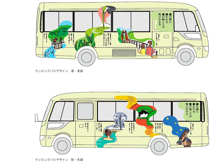 霧の森 ラッピングバスデザイン