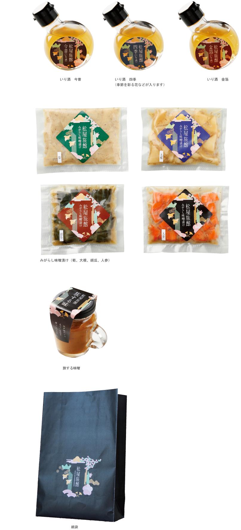 松屋旅館 パッケージデザイン