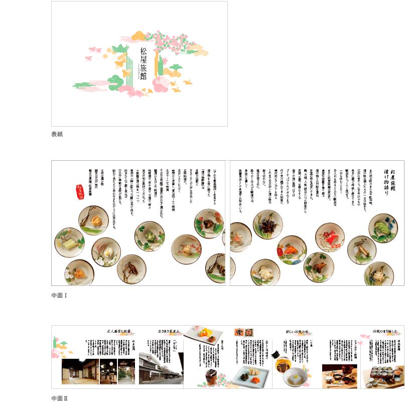 松屋旅館 パンフレットデザイン