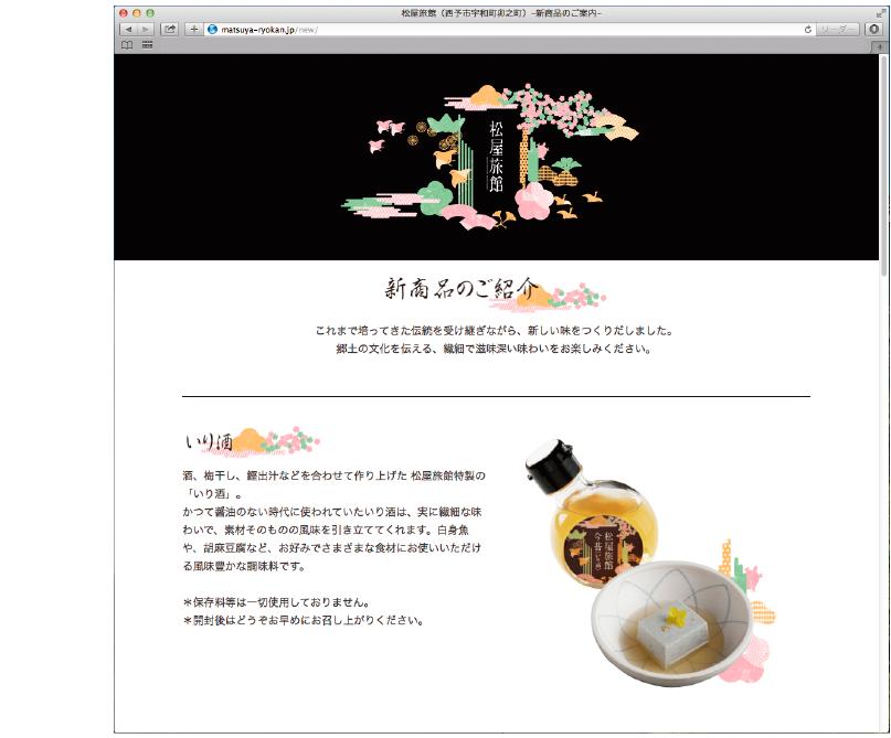 松屋旅館 ホームページ内新商品紹介ページ