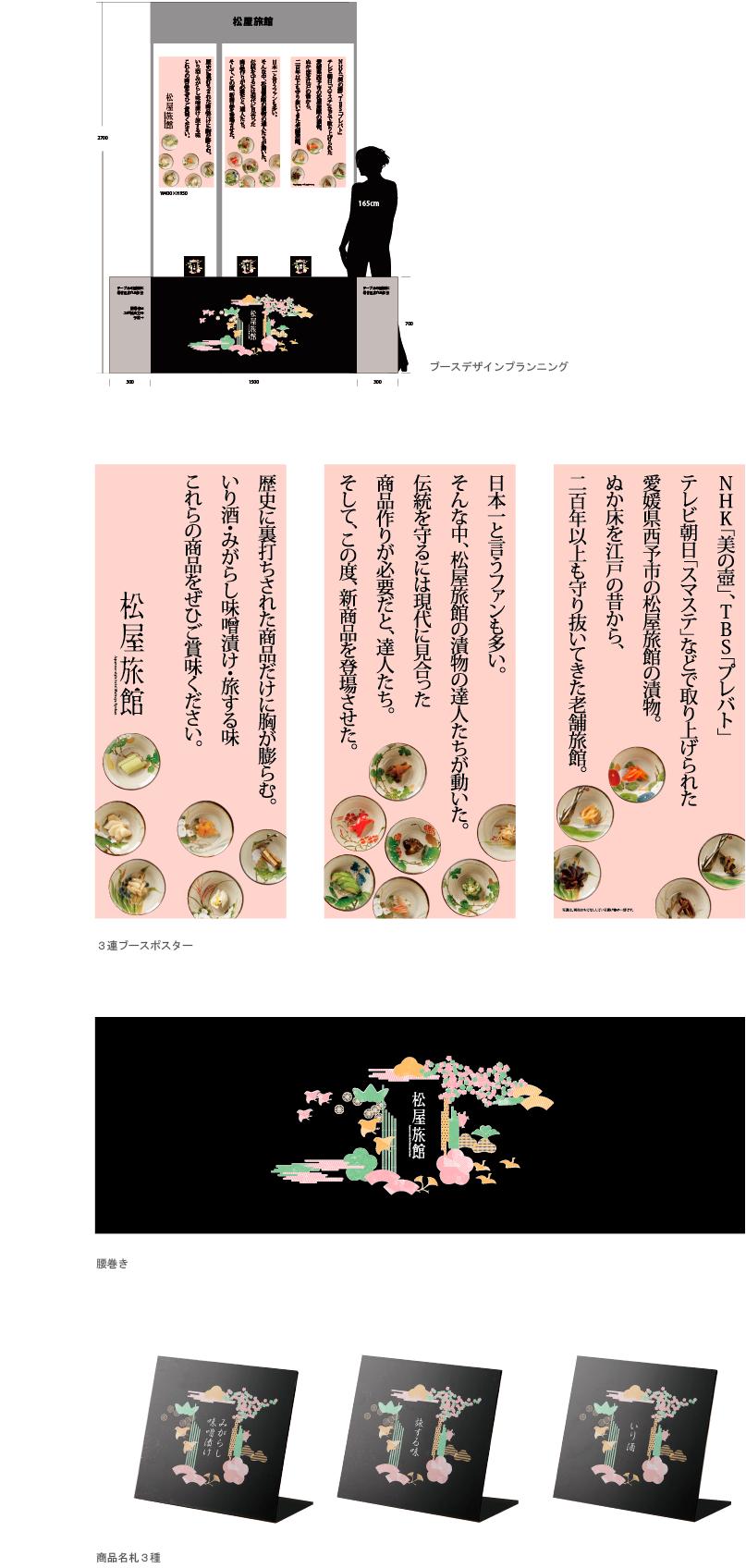 FOODEX2016 松屋旅館ブースデザイン