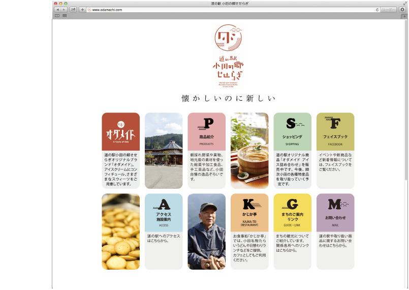 道の駅 小田の郷せせらぎ ウェブデザイン