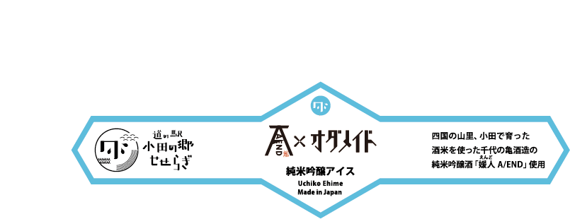 「媛人(えんど)A/ENDO×オダメイド 純米吟醸アイス」ラベルデザイン