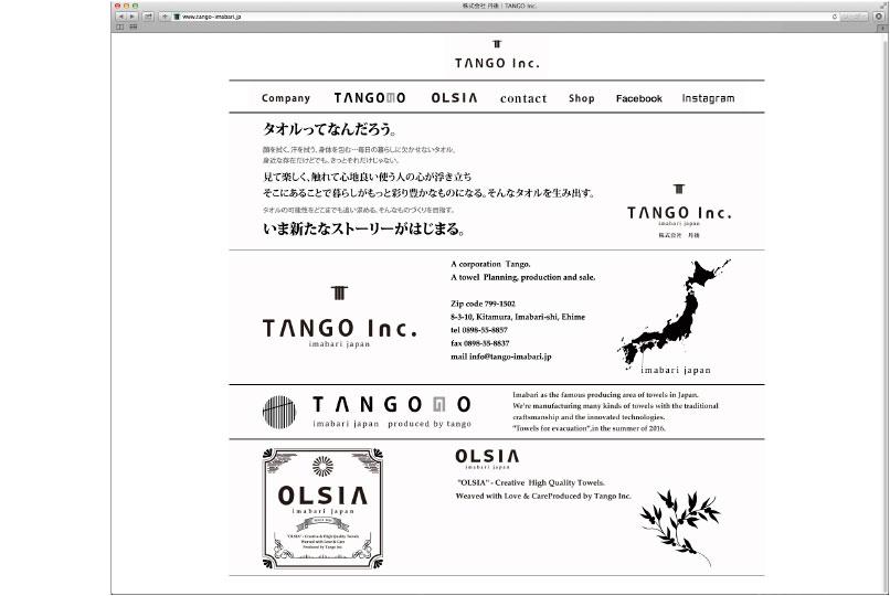 TANGO 公式サイト