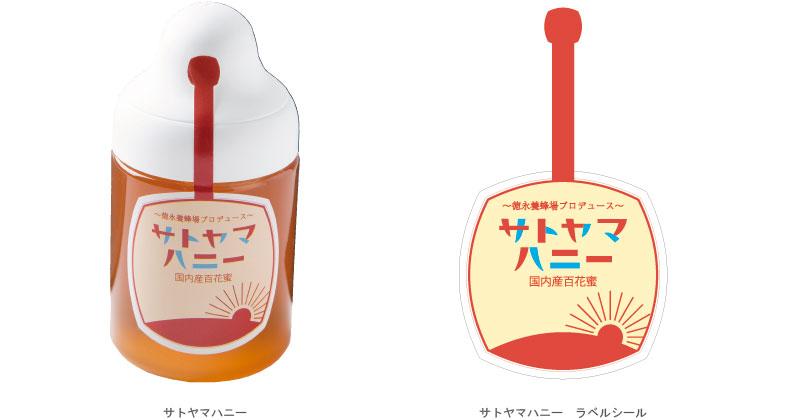 国産ハチミツ「サトヤマハニー」のパッケージ