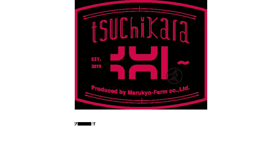 tsuchikaraロゴマーク